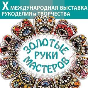Расписание выставок рукоделия в москве 2016